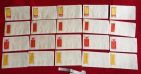文革空白信封20个带毛主席语录样板戏白毛女红灯记等图案包老