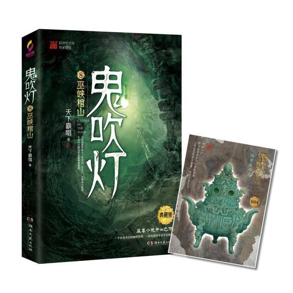 鬼吹灯8:巫峡棺山