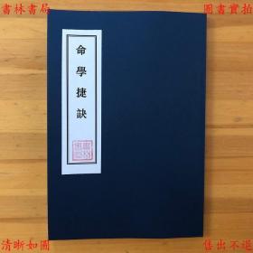 命学捷诀-(民)朱颂陶编-民国大众书局排印本(复印本)