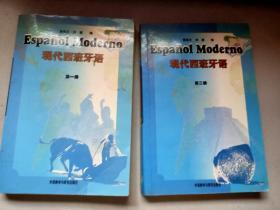 现代西班牙语 第一、二册