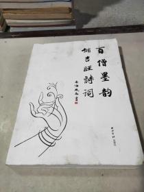 百僧墨韵储吉旺诗词