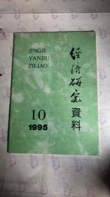经济研究资料 1995.10