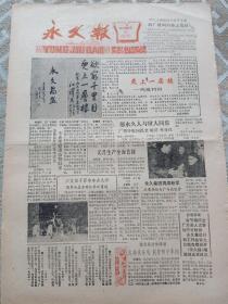 永久报创刊号