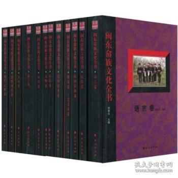 闽东畲族文化全书(16开精装 全十二册)