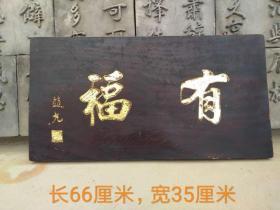 楸木独板描金扁,完整包老,房间装饰物,品相及尺寸如图