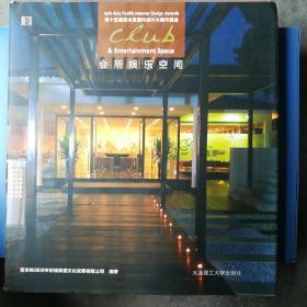 第十五届亚太区室内设计大奖作品选:会所娱乐空间