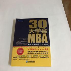 30天学会MBA:世界一流商学院十二门浓缩课程
