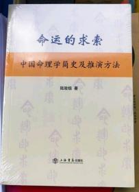 【正版保证】命运的求索:中国命理学简史及推演方法