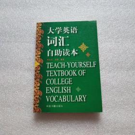 大学英语词汇自助读本