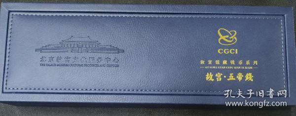 中国金币公司银五帝钱有证书精装一盒