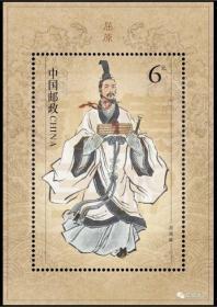 2018-15 伟大的爱国诗人屈原 邮票 小型张(面值6元)