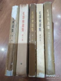 红色收藏《毛泽东选集1一5卷》全,第一卷1951年10月北京第一版,第二卷1952年3月北京第一版,第三卷1953年2月北京第一版,第四卷1960年9月北京一版一印,第五卷1977年,1一4卷竖排繁体文,二卷三卷有重点分析红笔勾划,
