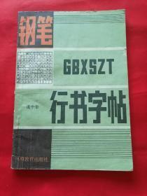 钢笔行书字帖庞中华