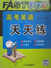 全新正版新版速士达高考英语天天练完形填空阅读理解七选五语法填空四川民族出版社