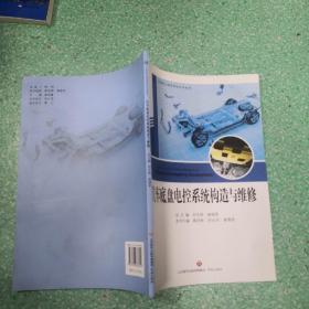 汽车底盘电控系统构造与维修