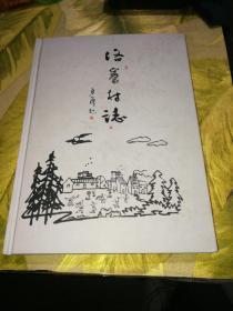 路砦村志(中国封丘  杂技之乡)精装大十六开