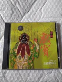 京剧CD 中国戏宝京剧精粹4