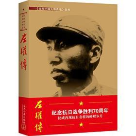 左权传 外国军事 《左权传》编写组 编 新华正版
