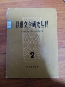 跃进文学研究丛刊2