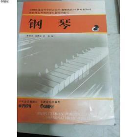 全国普通高等学校音乐学本科专业教材:钢琴