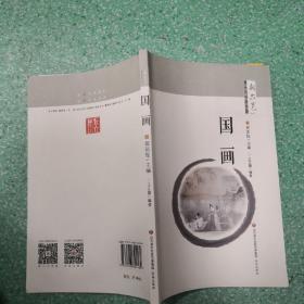 新六艺教育系列丛书