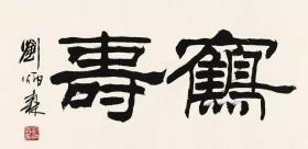 刘炳森书法字画鹤寿
