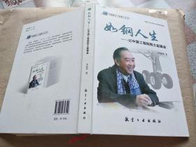 如钢人生 记中国工程院院士赵振业