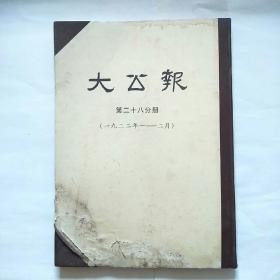 大公报 第28分册(1922年1-2月)合订本/精装4开/影印本/民国老报纸