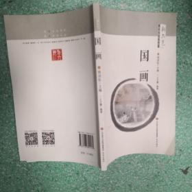新六艺教育系列丛书;