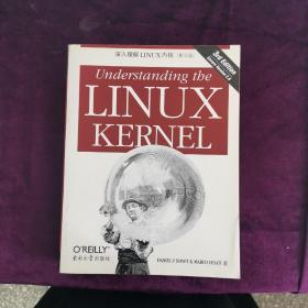 深入理解LINUX内核(影印版)(第3版)英文版