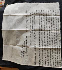 民国20年中山县卖山地墓穴契约【隆都菱角地】