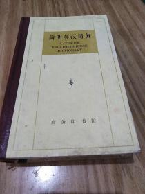 简明英汉词典