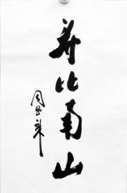 ★★周恩来书法★★编号3193