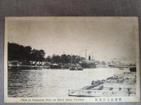 天津老明信片,清末法租界,海河,紫竹林码头