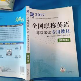全国职称英语等级考试专用教材