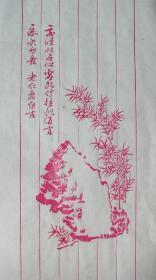 老仁寿仿古—朱竹石信笺一张(老的)