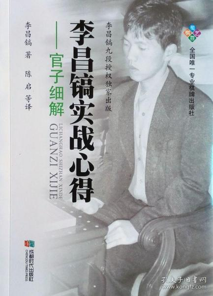 【正版】李昌镐实战心得:官子细解