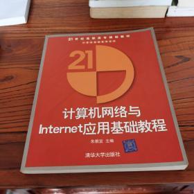 计算机网络与Internet应用基础教程/21世纪职高专规划教材.计算机基础教育系列