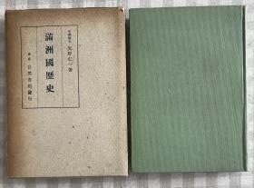 满洲国历史