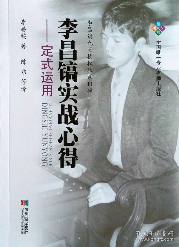 【正版】李昌镐实战心得:定式运用