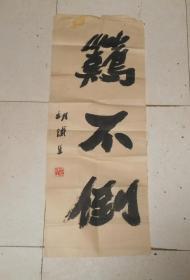 胡铁生书法一幅 尺寸90*34.5cm