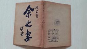 民国五年序香港南风出版社出版徐枕亚著《余之妻》(全集)
