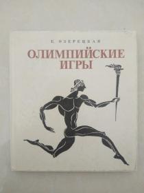 关于奥林匹克运动来历的俄文书