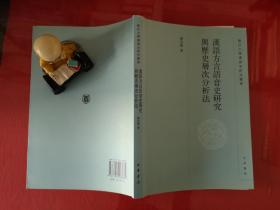 汉语方言语音史研究与历史层次分析法(2013年1版1印,版权页有一章,仔细见图)