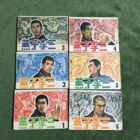 燕子李三连环画册(1-6册合售)