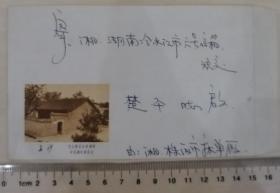 约七十年代,长沙清水塘中共湘区委员会信封一枚,未实寄,长沙印刷厂印制