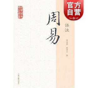 国学经典译注丛书:周易译注