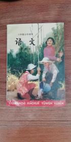六年制小学课本(第六册)