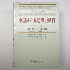 中国共产党组织史资料(14)