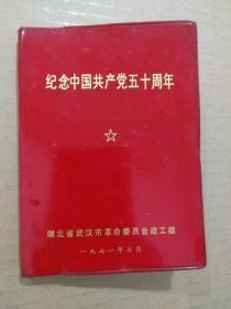 纪念中国共产党五十周年(64开红塑皮精装,毛主席语录、林副主席指示完整,1971年出版印刷)